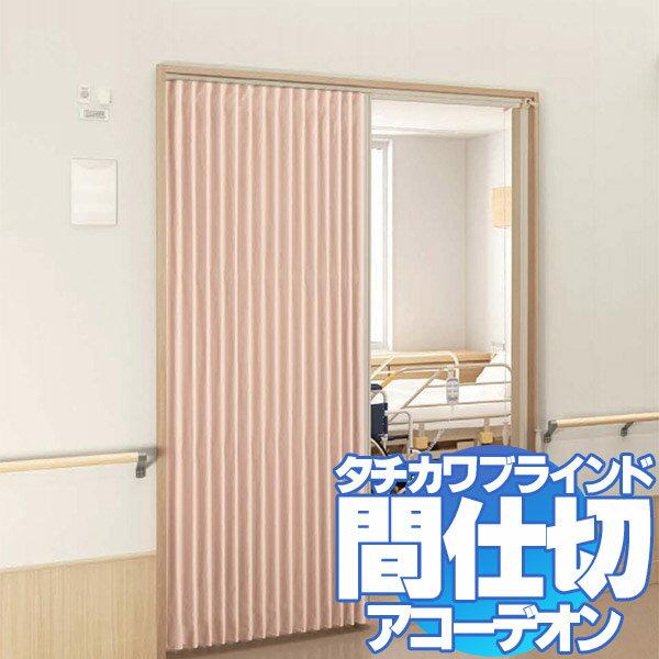 間仕切 アコーデオンカーテン ドア SEK(制菌加工)(メディエNo.7301〜7305/ソシエNo.7401〜7404):インテリアカタオカ