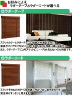【送料無料】横型ヨコ型木製ブラインドウッド【羽幅35mm】ネジ止めクレール35F/35ニチベイ