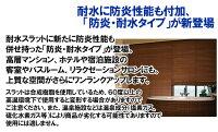 【送料無料】横型ヨコ型木調ブラインドウッド【羽幅50mm】ネジ止めクレール/クレールグランツ50防炎・耐水