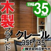 【倉庫】クレール35