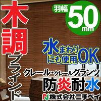 送料無料!激安!木製ブラインドクレール耐水タイプ50mm