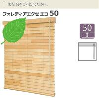 穴がない美しいスラットで高遮蔽・高遮光・木製ブラインド(フォレティアエグゼエコ)幅100×高さ80cmまで