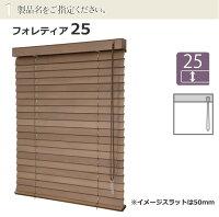 ブラインド!タチカワ木製ブラインドコードタイプ(木製ブラインドフォレティア25)