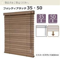 タチカワ木製ブラインドラダーコード仕様(木製ブラインドフォレティア25・木製ブラインドフォレティア35・木製ブラインドフォレティア50)