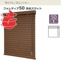 タチカワ木製調ブラインドループ式(木製調ブラインドフォレティア50防炎・木製調ブラインドフォレティア50R防炎)