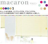 送料無料!ブラインドアイボリーホワイトベージュアルミヨコ型横型タチカワブラインドシルキー(マカロン)