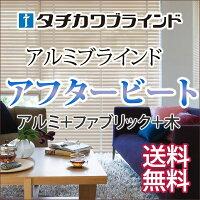 タチカワブラインド木・アルミ・ファブリック3つの素材を楽しむのカスタマイズブラインドアフタービートマテリアルウッドラック