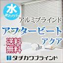 【ポイント最大20倍】タチカワブラインド木・アルミ・ファブリック3つの...
