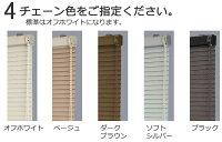 【ポイント最大13倍】ブラインド激安送料無料高品質価格タチカワブラインド横型ブラインドオーダーアルミシルキー耐水セパレート木製調幅200×高さ160cmまで