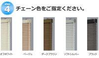 【ポイント最大13倍】ブラインド激安送料無料高品質価格タチカワブラインド横型ブラインドオーダーアルミシルキーサート耐水つっぱりブラインド木製調幅120×高さ140cmまで
