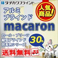 ブラインド(マカロン)が激安・送料無料!
