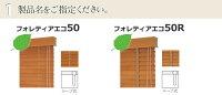 ブラインド!タチカワ木製ブラインド(フォレティアエコ50・木製ブラインドフォレティアエコ50R)