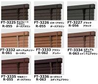 タチカワ木製ブラインドラダーテープ仕様(木製ブラインドフォレティア25R・木製ブラインドフォレティア35R・木製ブラインドフォレティア50R)