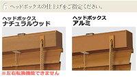 タチカワブラインド木・アルミ・ファブリック3つの素材を楽しむのカスタマイズブラインドアフタービートアクア