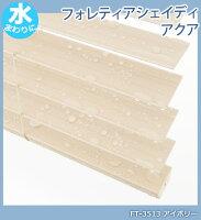 美しいスラットで高遮蔽・高遮光耐水・樹脂製ブラインド(フォレティアシェイディタッチアクア)