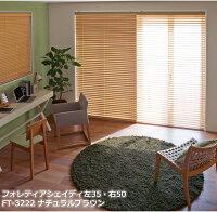【ポイント最大16倍】美しいスラットで高遮蔽・高遮光・木製ブラインド(フォレティアシェイディラスティング加工)幅160×高さ160cmまで