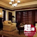 木製ブラインド 送料無料! タチカワブラインドのグループ会社立川機工 tapio タピオ ウッドブラインド 50mm ワンコード式 ラダーテープ仕様 TW-1301〜1314
