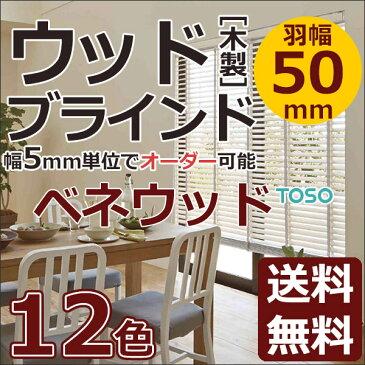 【送料無料】 TOSO トーソー ヨコ型ブラインド 木製 ウッド オフホワイト ナチュラル ブラウン ビター ベネウッド50 ドラムタイプ ラダーコード仕様