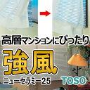 ブラインド 激安 送料無料 横型ブラインド オーダー アルミ (国産一流メーカー品) トーソーブラインド(ニューセラミー強風)
