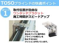 ブラインド激安送料無料横型ブラインドオーダーアルミ(国産一流メーカー品)トーソーブラインド(ニューセラミー)