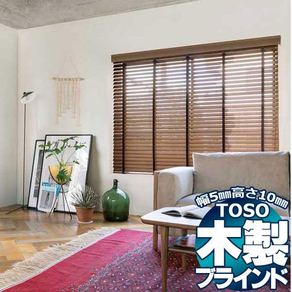 TOSO 木製ブラインド ウッドブラインド ヨコ型 スタンダード TM-2001〜2016 ベネウッド50