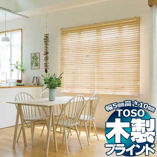 TOSO 木製ブラインド ウッドブラインド ヨコ型 アース TM-2201 ベネウッド50