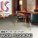 インテリアカタオカで買える「オーダーカーペット 川島織物セルコン wool flooring ウールフローリング(サンプル」の画像です。価格は1円になります。