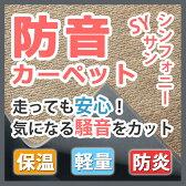 カーペット 激安 通販 サンゲツ サイズ内カット無料 カーペット!中京間12畳(横364×縦546cm)ロック加工品