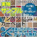 インテリアカタオカで買える「サンゲツ カーペット ラグ マット(生地サンプル)」の画像です。価格は1円になります。
