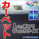 【スーパーSALE】カーペット 通販 送料無料 東リ ロールカーペット...