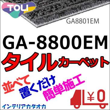 送料無料!東リ タイル カーペット 貼り方簡単 東リ タイルカーペットGA-8800EM 京間2畳 目安 16枚1組+4枚