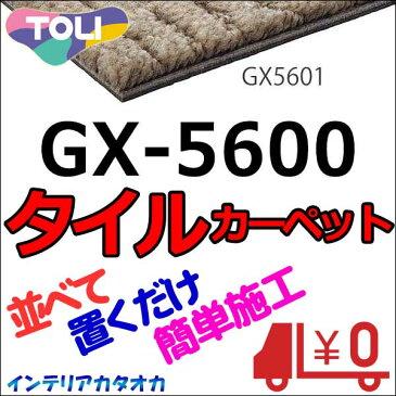 送料無料!東リ タイル カーペット 貼り方簡単 東リ タイルカーペットGX-5600 中京間6畳 目安 48枚1組