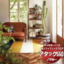 タイルカーペット 吸着 洗える 消臭 送料無料 住宅用 防音 遮音 カーペット 東リファブリックフロア アタック550 10枚以上1枚単位で販売(1枚)