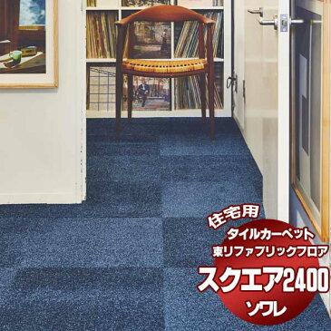 タイルカーペット 吸着 洗える 消臭 送料無料 住宅用 防音 遮音 カーペット 東リファブリックフロア スクエア2400 ラグサイズL(20枚)