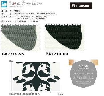 【ポイント最大27倍】アスワン YESカーテン 価格 交渉 送料無料 Finlayson BA7719 オーダーカーテン お仕立て上り約1.5倍ヒダ(形態安定)