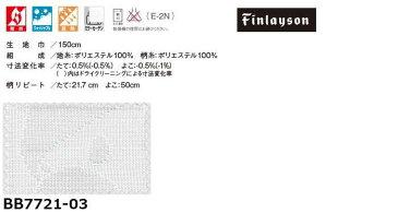 【ポイント最大27倍】アスワン YESカーテン 価格 交渉 送料無料 Finlayson BB7721 カーテン レース お仕立て上り約1.5倍ヒダ