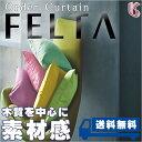 カーテン シェード 川島織物セルコン PLAIN FT6329〜6408 ソフトウェーブ縫製 約2倍ヒダ