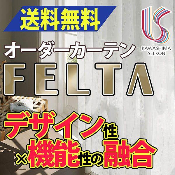 送料無料 オーダーカーテン・シェード 川島織物セルコン FELTA FT0590