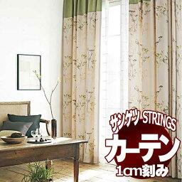 サンゲツのオーダーカーテン ストリングス(STRINGS) NATURAL & ECO SC8241 LP仕様(形態安定加工) 約2倍ヒダ(本縫い)裾:折返し