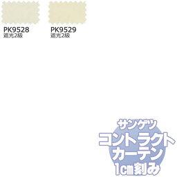 サンゲツ コントラクトカーテン 遮光 Blackout PK9528・9529 カーテンSS仕様 約2倍ヒダ 幅300x高さ240cmまで