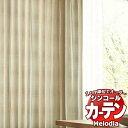 カーテン&シェード シンコール Melodia NATURAL ナチュラル ML-3093・3094 ベーシック仕立て上がり 約1.5倍ヒダ 幅90×高さ200まで