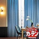 カーテン&シェード シンコール Melodia ELEGANT エレガント ML-3160・3161 形態安定 ライトウェーブ加工 約2倍ヒダ 幅225×高さ140まで