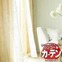 カーテン&シェード シンコール Melodia PLAIN プレーン ML-3288〜3320 プレーンシェード コード式 幅240×高さ200まで