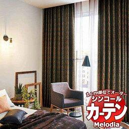 カーテン&シェード シンコール Melodia SHAKOU 遮光 ML-3442・3443 プレーンシェード コード式 幅90×高さ200まで