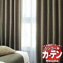 カーテン&シェード シンコール Melodia SHAKOU 遮光 ML-3463〜3466 ベーシック仕立て上がり 約1.5倍ヒダ 幅200×高さ220まで