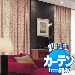 東リ fuful フフル オーダーカーテン&シェード MUSEE DES TISSUS DE LYON リヨン織物美術館 TKF20169 プレーンシェード ドラム式(PA) 幅270×高さ280cmまで