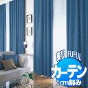 東リ fuful フフル オーダーカーテン&シェード SUN SHADE 遮光 TKF20471〜20473 ソフトプリーツ加工(SL) 約2倍ヒダ