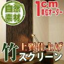 竹スクリーンで自然の心地よさ 天然素材 エコ素材 バンブースクリーン(幅88X高さ135cm)