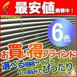 お買得!既製品ブラインド アルミブラインド ヨコ型ブラインド カリーノ25 (120×98)