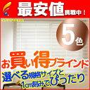 お買得!既製品ブラインド 木目調アルミブラインド ヨコ型ブラインド シャンディ25 (175×183)